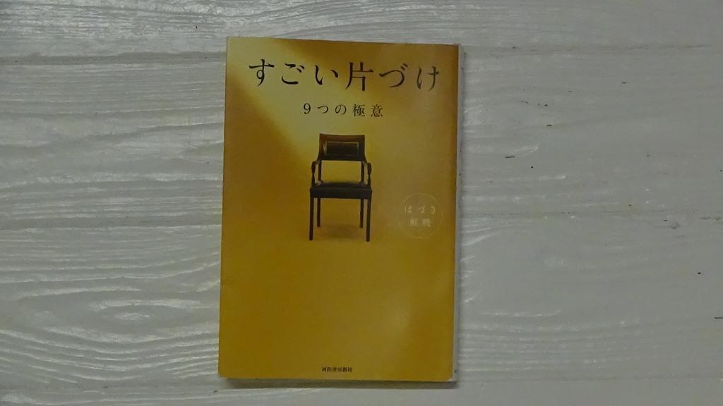 """【本】""""すごい片づけ 9つの極意""""を読みました。"""
